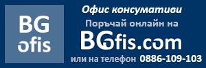 Офис консумативи и материали от BGOfis.com